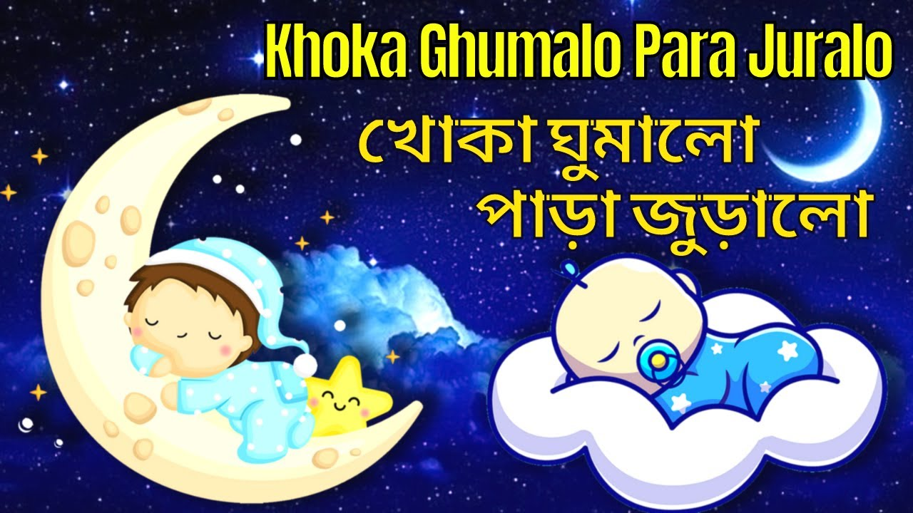 Khoka Ghumalo Para Juralo | খোকা ঘুমালো পাড়া জুড়ালো | Bengali Rhymes For Children | Lullaby
