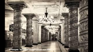 Ленинград станции метро шестидесятые. Назад в СССР. Leningrad Metro Station sixties. Back to USSR