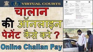 How to Pay E-Challan Online | Challan Online kaise Bhare | Traffic Challan | eChallan Virtual Court