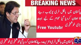 Jazz free internet in Pakistan New trick and New Setting 2019