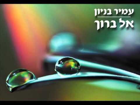 עמיר בניון אל ברוך Amir Benayoun