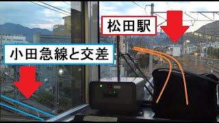 小田急線と立体交差する御殿場線の相模金子駅~松田駅間を走行する211系の前面展望
