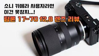 탐론 17-70 f2.8 소니 e마운트 렌즈 리뷰! 단…