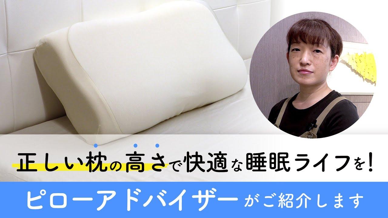 【西武池袋本店】知っトクMOVIE/正しい枕の高さで快適な睡眠ライフを!