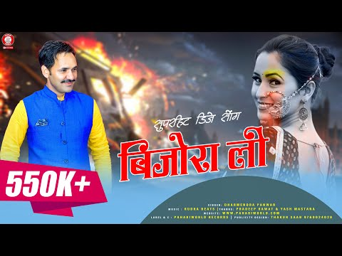 Bijora Li Latest New Pahari Songs | Pahari Nati | Natti King Dharmender Parmar | PahariWorld Records