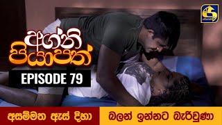 Agni Piyapath Episode 79    අග්නි පියාපත්     26th November 2020 Thumbnail