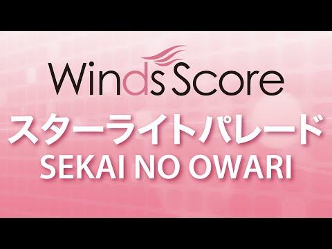 WSJ-15-005 スターライトパレード/SEKAI NO OWARI(吹奏楽J-POP)