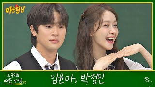 Download 아는 형님(Knowing bros) EP.299 예고편 preview