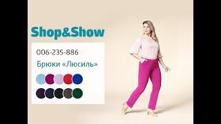 Брюки «Люсиль». Shop & Show (Мода)