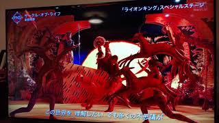 20181205FNS歌謡祭☆劇団四季ライオンキングサークルオブライフ・LION KING