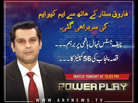 Power Play - 26th March 2018 - Ary News