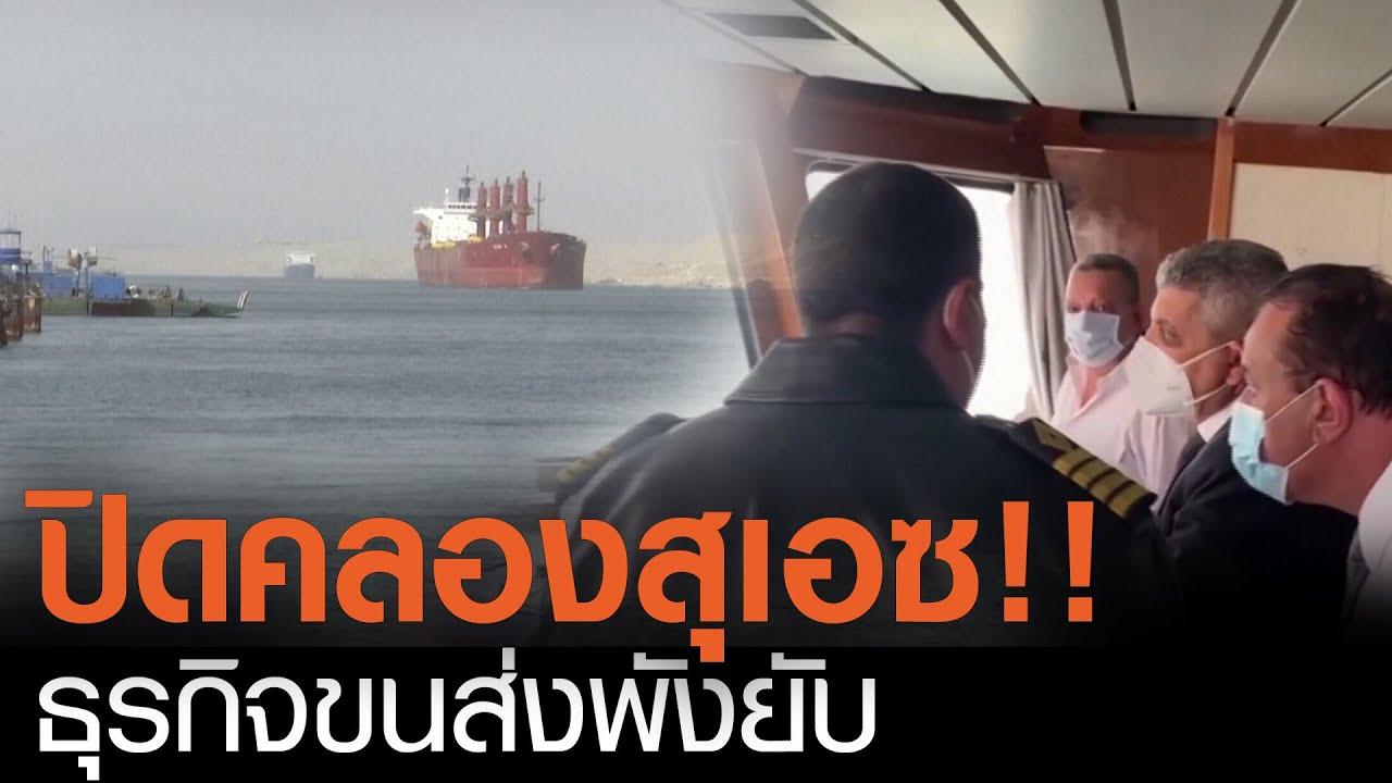"""ปิดคลองสุเอซ!! ธุรกิจขนส่ง """"พังยับ"""" l TNN News ข่าวเช้า วันศุกร์ที่ 26 มีนาคม 2564"""