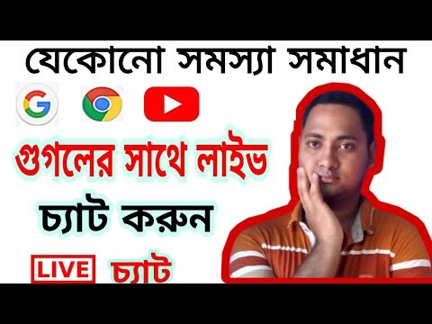 How To CHAT Live With Google How To Contact Google Directly Bangla Tutorial 2019 L All Tips11