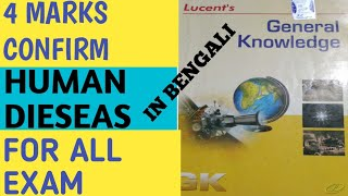 Human Diseases in Bengali from LUCENT GK/General Science-Biology from Lucent in Bengali/For All Exam