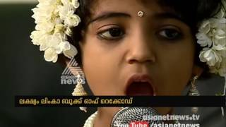 Malayalam  Poem Recitation Competition | Kerala @60