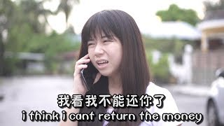 欠钱�还 Return My Money
