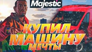Купил машину мечты на Majestic RP за 600000$ | GTA5 RP | RAGE