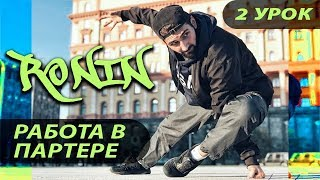 Hip-Hop Tutorial Работа в партере Ronin  УРОК 2