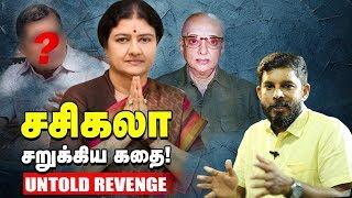 சசிகலாவை சிறைக்குள் தள்ளிய சபதம்! The Untold Story   #Sasikala #Jayalalitha