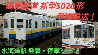 【関東鉄道 新車5020形!】関東鉄道 5020形 新車甲種輸送 水海道駅 発着・停車シーン