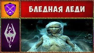 💎 Skyrim SLMP-GR #4 💎 Бледная Леди и Клинок 💎 Прохождение Второстепенных Квестов и Локаций 💎