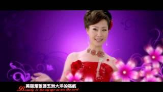 [HD] Yu Wen Hua 于文华 Beautiful China 美丽中国 MV