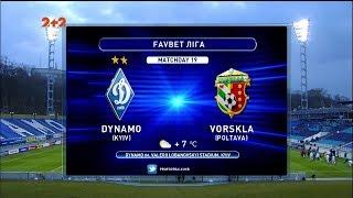 Динамо  Ворскла - 2:1. Обзор матча