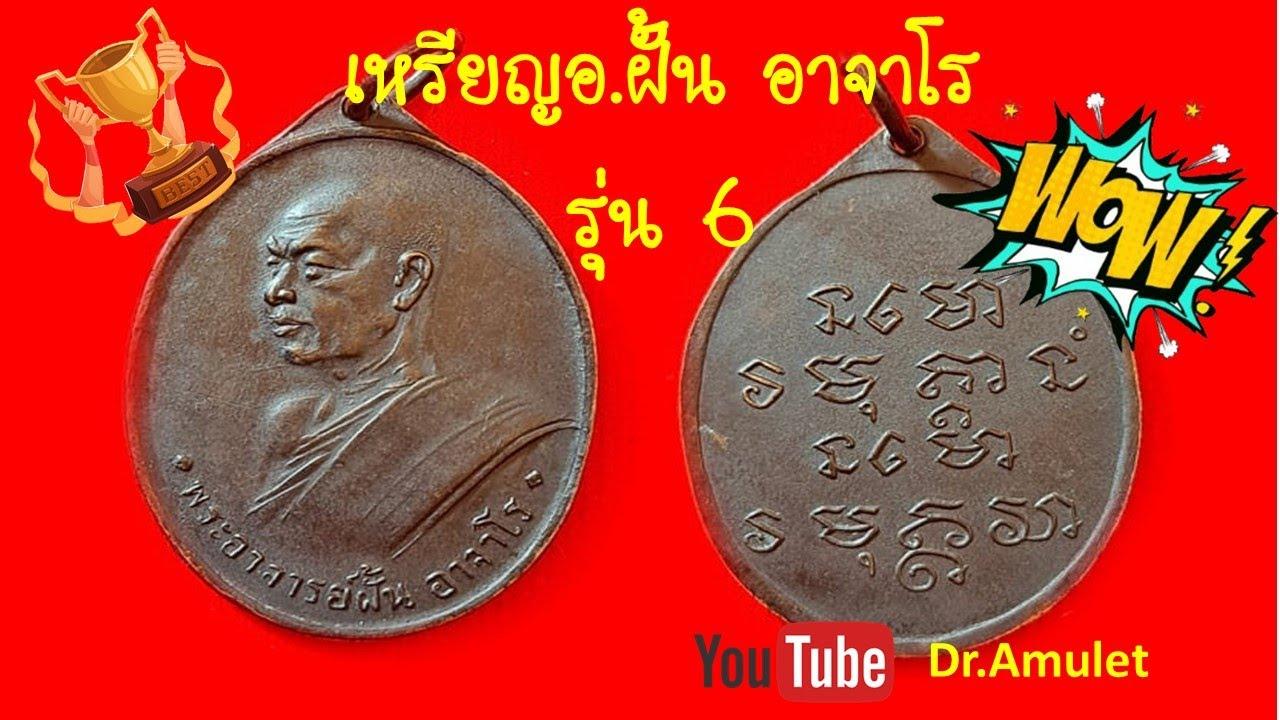 เหรียญอาจารย์ฝั้น อาจาโร รุ่น6 ยอดนิยม