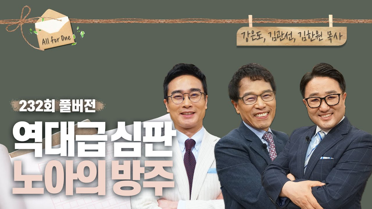 역대급 심판 노아의 방주 | 강은도, 김관선, 김한원 목사 | CBSTV 올포원 232회