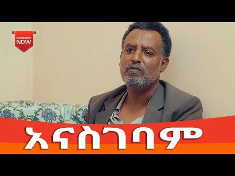 አጭር ኮሜዲ 2021  Ethiopian Comedy