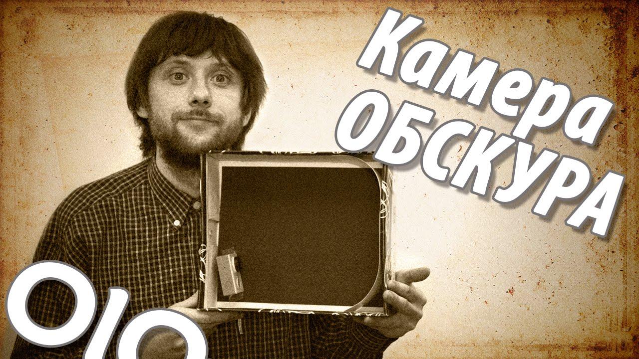 Как сделать камеру обскура из коробки фото 999
