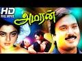 Tamil Full Movie New Releases Amaran Karthik Bhanu Priya Tamil Movies