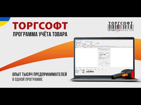 Программа Торгсофт ||  Автоматизация магазина