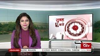Hindi News Bulletin  हिंदी समाचार बुलेटिन – 16 December 2019 9 Am