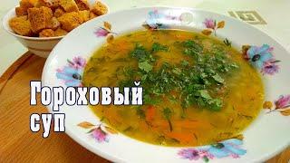 Гороховый суп с копчеными ребрышками. Пошаговый рецепт от ARGoStav Kitchen