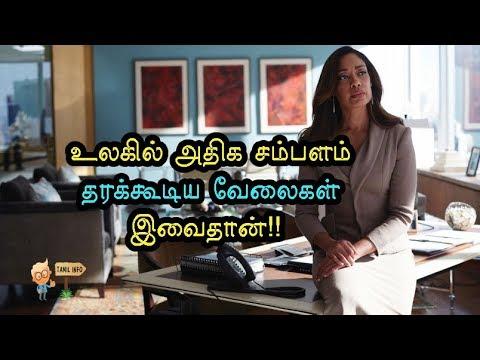 உலகில் அதிக சம்பளம் தரக்கூடிய வேலைகள் இவைதான்!(Big Income Jobs) - Tamil Info 2.0