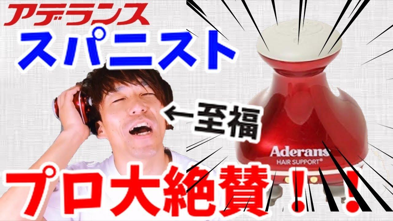 アデランスの頭皮マッサージ器「スパニスト」の実力は?リアルな口コミを徹底調査 | メンズファッション研究所|KASHI KARI(カシカリ)