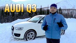 Знакомство с Audi Q3 2.0 Платишь за драйв и управляемость!