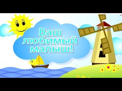 сайт детских клипов и презентаций