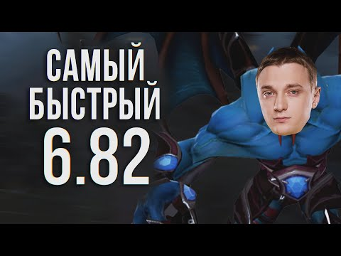 видео: Самый быстрый 6.82
