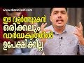 Think of Mutual Fund SIP as your 3rd child by Diaz Invest - Thommichan Tips 43 - Malayalam