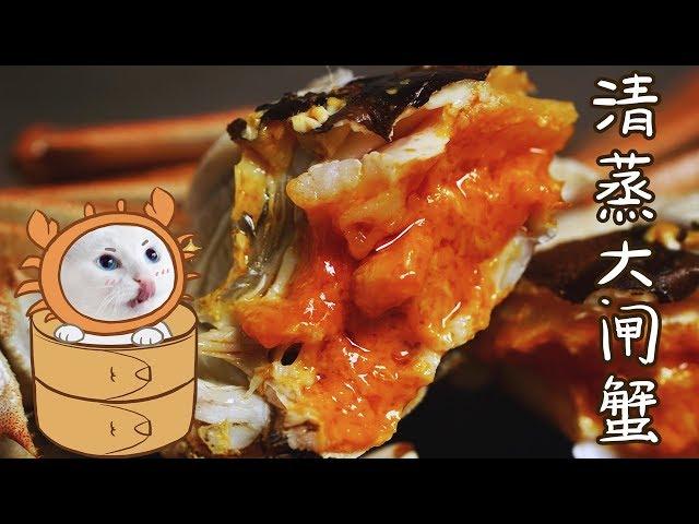 【清蒸大闸蟹】手把手教你吃螃蟹,馋不死你算我输!