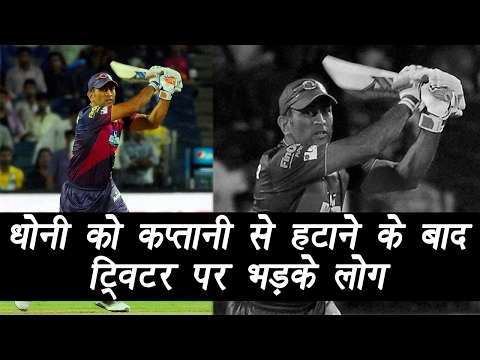 MS Dhoni removed as captaincy by RPS; twitter reacted | वनइंडिया हिंदी