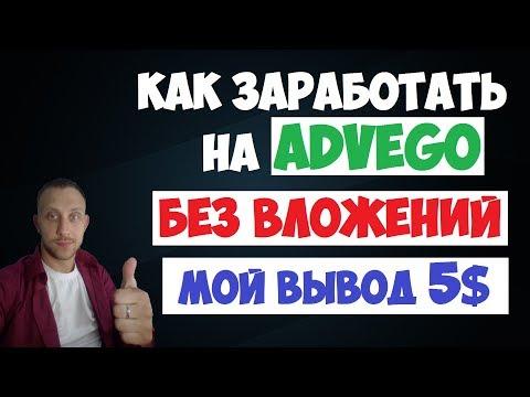 Как заработать на Advego (Мой вывод 5$) / Адвего работа, отзывы