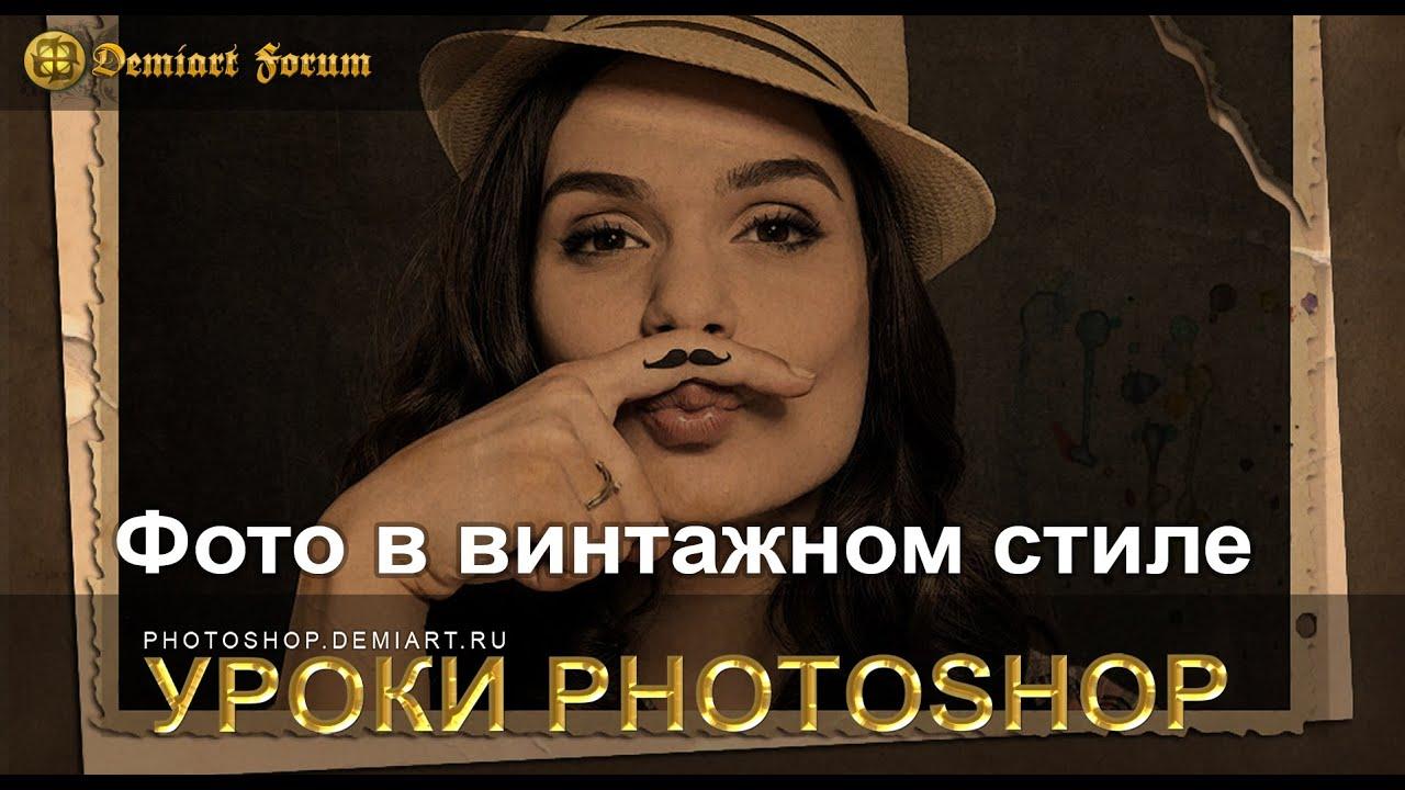 Фото в винтажном стиле фотошоп