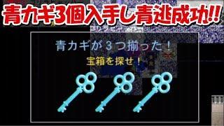 【青鬼オンライン】青カギ3個ゲット!!そのまま青逃成功!!