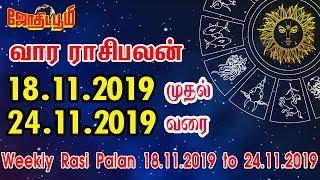Vaara Rasi Palan   18.11.2019 To 24.11.2019  Weekly Rasi Palan Tamil  வார ராசிபலன்