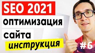 SEO оптимизация сайта с нуля ► Продвижение сайта в Яндекс и Google (ИНСТРУКЦИЯ 2020) #6