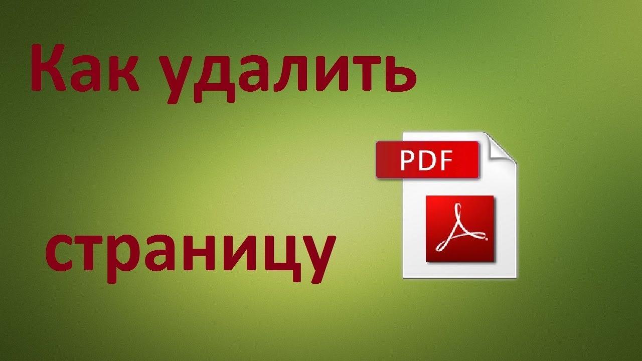 Как удалить страницу из PDF файла