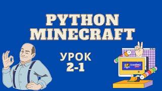 Урок 2.1 - Знакомство с циклом. Python v Minecraft - видео-уроки для школьников